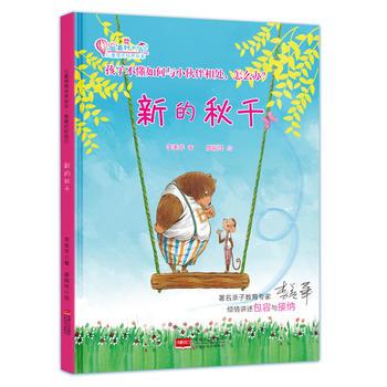 新的秋千:孩子不懂如何与小伙伴相处,怎么办? 台湾著名亲子教育专家李美华+台湾著名儿童插画家张晋霖联合创作。  把握儿童心灵成长关键点,培养孩子一生受益的幸福力。