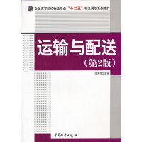 【二手旧书8成新】运输与配送(第2版 徐天亮 9787504741592