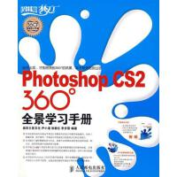 【正版二手书9成新左右】PHOTOSHOP CS2 360度 全景学习手册9787115167392