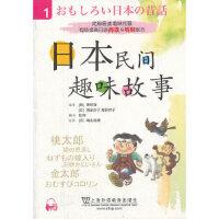 日本民间趣味故事1