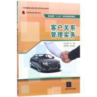 客户关系管理实务,纪文煜,清华大学出版社