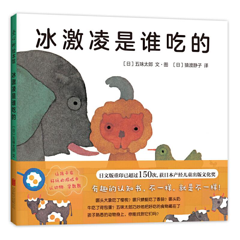 冰激凌是谁吃的 有趣的认知书,不一样,就是不一样!五味太郎经典作品,让孩子在好玩的游戏中认动物、学数数。日文版重印已超过150次,获日本产经儿童出版文化奖。——爱心树童书出品