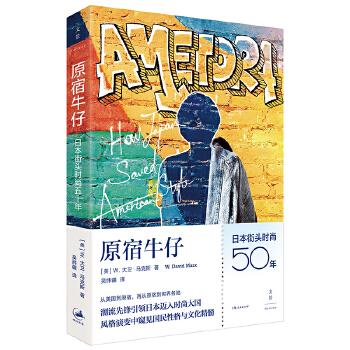 原宿牛仔:日本街头时尚五十年 全面梳理战后日本潮流文化史,从风格演变看日本历史与社会变迁,揭秘日系品牌的成功之道