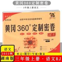黄冈360定制密卷三年级语文上册(RJ) 3年级语文试卷 360试卷黄冈试卷