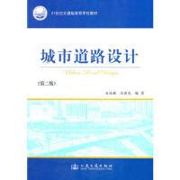 【二手旧书8成新】城市道路设计(第二版 吴瑞麟 9787114092572