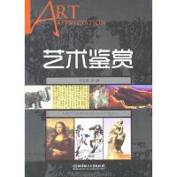 【二手旧书8成新】艺术鉴赏 高峰 9787564042318
