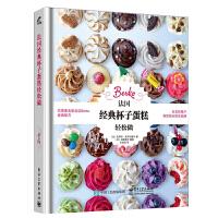 MC法国杯子蛋糕轻松做 巴黎甜点蛋糕配方 杯子蛋糕制作大全书 西点烘焙教程书 新手学烘焙做甜品 烘焙书籍 糕点甜点di