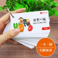 北京版一年级起点小学英语单词卡片小学生全套随身环扣式单词卡