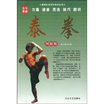 泰拳(图解版)谢志强,齐音9787800948749大众文艺出版社 【下单请看详情,品质保证,售后保障】