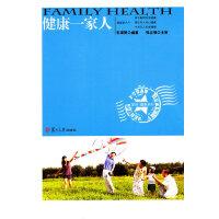 健康一家人(复旦.健康系列)
