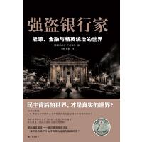 强盗银行家:能源、金融与精英统治的世界
