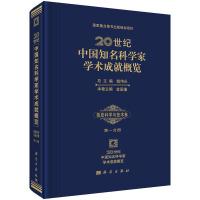 20世纪中国知名科学家学术成就概览・信息科学与技术卷 第一分册(诺贝尔医学奖得主屠呦呦倾力推荐)