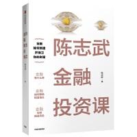 陈志武金融投资课:陈志武教授20余年研究和常春藤名校授课精华