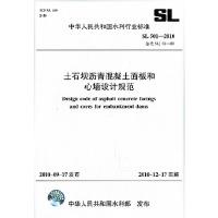 SL 501-2010土石坝沥青混凝土面板和心墙设计规范