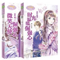 意林小小姐系列小说十二星座书 金牛座1微笑天使倔强心+2时光温暖倔强心共2本浪漫星语