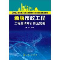 【二手旧书8成新】新版市政工程工程量清单计价及实例 杨伟 9787122179548