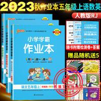 小学学霸作业本五年级上册语文数学英语全套3本人教版部编版2021秋