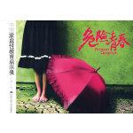 危险青春――中国家庭性教育启示录