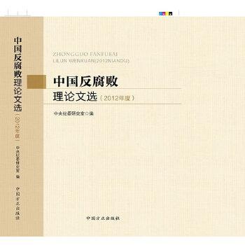 中国反腐败理论文选(2012年度)