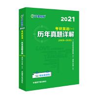 文都教育 谭剑波 刘玉楼 2021考研英语一历年真题详解