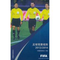 【二手旧书8成新】足球竞赛规则 2013/2014 中国足球协会 审定 9787500946199