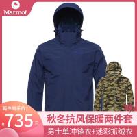 Marmot/土拨鼠春季新款户外男式弹力保暖冲锋衣