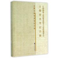 江苏师范大学图书馆等五家收藏单位古籍普查登记目录