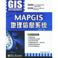 【二手旧书8成新】MAPGIS地理信息系统 吴信才 9787505394407