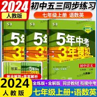 五年中考三年模拟七年级下册语文人教版初中试卷2020版