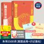 【正版现货】唐迟 朱伟2021考研英语真题5500词 英语一二 恋词