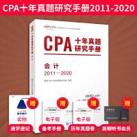 注册会计师2020十年真题 2010-2019 cpa2020会计十年真题 注会十年真题