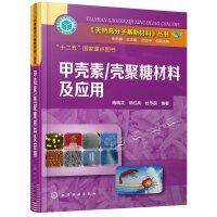 《天然高分子基新材料》丛书--甲壳素/壳聚糖材料及应用