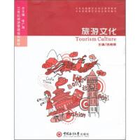 【二手旧书8成新】旅游文化 张广海,吉良新 9787811254204