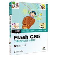 【二手旧书8成新】全国数字媒体动漫游戏标准教材:Flash CS5二维动画设计与制作(附 张亚东,房洁,肖永亮 978