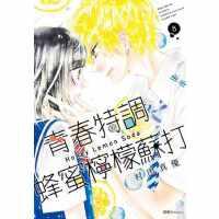 预售正版 原版进口漫画书 村田真优《青春特调蜂蜜柠檬苏打(08)》尖端