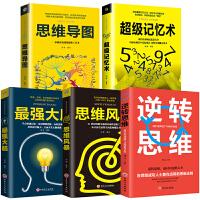 全套5册 超级记忆术大全集正版最强大脑思维导图思维风暴心理学入门基础脑力记忆力训练书左右脑潜能智力开发书籍畅销书超强记忆