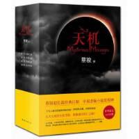 天机(蔡骏超长篇经典巨制,中国悬疑小说里程碑。)