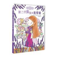 魔仙花园的故事2:第二代魔女的花草茶
