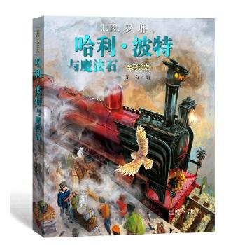 哈利·波特与魔法石(珍藏版全彩绘本) 收藏佳品!精美大画本,每幅图都会让人震撼!