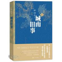城南旧事(七年级上册自主阅读推荐)
