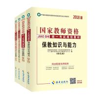 中人2018国家教师资格证考试用书幼儿园4本套装保教知识与能力+保教试卷+综合素质+综合素质试卷(共4册)
