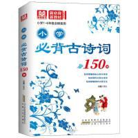 小学必背古诗词150篇(诵读方便,赏析精美 练笔练习,有益有趣)