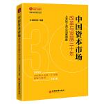 中国资本市场改革与发展三十年:上交所上市公司案例集