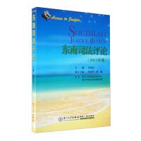 东南司法评论(2011年卷)