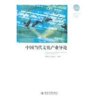 【二手旧书8成新】中国当代文学产业导论 包晓光 9787301172148