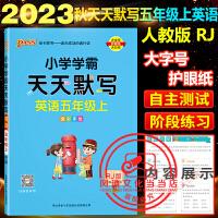 小学学霸作业本五年级上英语人教版2021秋