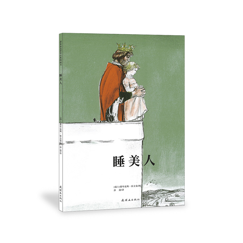 睡美人—耕林文化精选好书