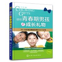 送给青春期男孩的成长礼物 青春期男孩心理和健康指导书 男孩青春期成长读物 青春心理生理问题书籍 青春期男孩教育书籍性教