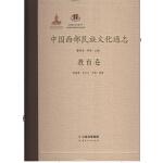 中国西部民族文化通志 教育卷
