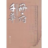 册府千华――民间珍贵典籍收藏展图录